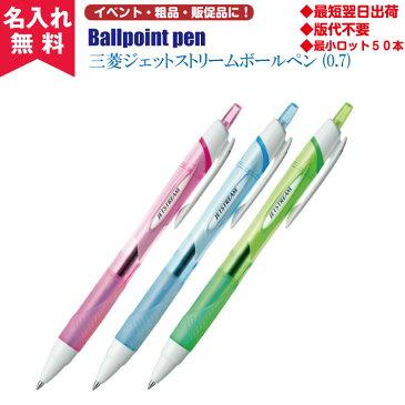 【即納】【名入れ無料】三菱ジェットストリームボールペンSXN-150(名入れボールペンとして)