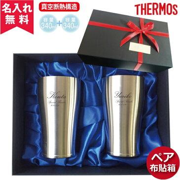 【あす楽】【送料無料】【名入れ無料】ペア布貼箱入りJDE-340サーモス・THERMOS真空断熱構造ステンレスタンブラー340ml2個セット(保冷保温・魔法瓶構造・二重構造・名入れタンブラー・名入れグラス・名入れカップ・オリジナル・ステンレスタンブラー)