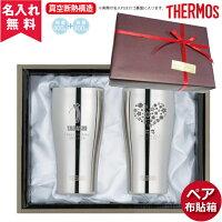 【名入れ無料】【送料無料】サーモス・THERMOS真空断熱構造ステンレスタンブラー400ml2個セット(JCY-400・保冷保温・魔法瓶構造・名入れグラス)