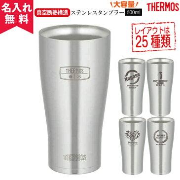 【あす楽】【名入れ無料】サーモス・THERMOS真空断熱構造ステンレスタンブラーJDE-600ml(保冷保温・魔法瓶構造・二重構造・名入れタンブラー・名入れグラス・名入れカップ・オリジナル・ステンレスタンブラー)
