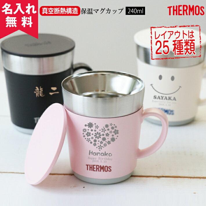 THERMOS(サーモス)『保温マグカップ(JDC-241)』