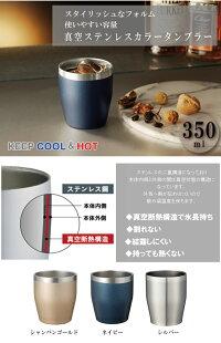 【名入れ無料】真空断熱構造ステンレスカップ250ml(保冷保温魔法瓶・ビール保冷・名入れステンレスタンブラー)