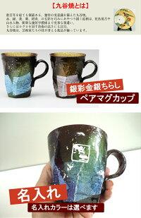 【名入れ込み】九谷焼ペアマグカップ銀彩金銀ちらし