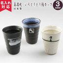 【名入れ可】色とりどり 陶カップ(ビールカップ焼酎カップオリ...