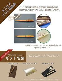 【名入れ無料】【2個でメール便無料】【メール便OK】木製ボールペン(卒業記念・入学祝い)