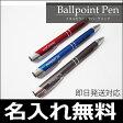 【あす楽】【名入れ無料】【2本でメール便送料無料】メタルカラーボールペン(名入れボールペン)