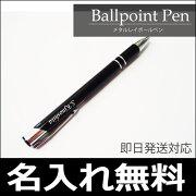 メタルレイボールペン ボールペン