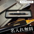 【あす楽】【名入れ無料】パーカーIMラックブラックGTボールペンS1 142 332(名入れボールペン)