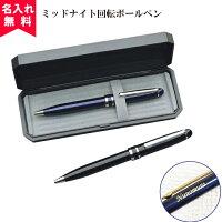 【名入れ無料】【2本でメール便送料無料】メタルカラーボールペン(名入れボールペン)