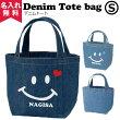 【メール便OK】デニムトートバッグ(にこちゃん)【Sサイズ】(オリジナルバッグ・名入れエコバッグ・キッズ)