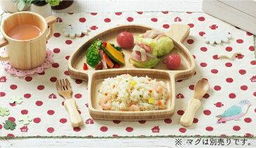 【あす楽】アグニーおうちプレートセット(キッズプレートベビースプーンベビーフォークランチプレート食器)