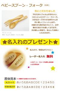 【メール便OK】【名入れ彫刻無料】ベビースプーン・ベビーフォークセット