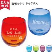 ウイスキー グラスブランデーグラスオリジナルグラスペアグラス