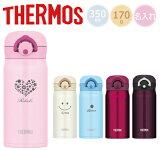【あす楽】【名入れ無料】サーモス・THERMOS真空断熱ケータイマグJNR-350超軽量《絵柄タイプ》(保冷保温・魔法瓶構造・二重構造・名入れ水筒・名入れケータイマグ・名入れグラス・オリジナル・マイボトル)