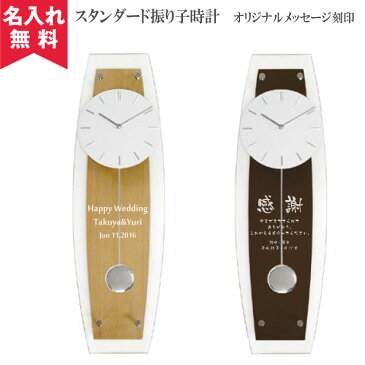 【名入れ・メッセージ刻印無料】W-5B034スタンダード振り子時計(在庫限り)