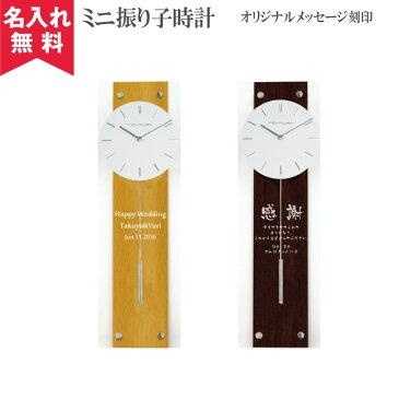 【名入れ・メッセージ刻印無料】TF-1180ミニ振り子時計