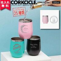 【名入れ無料】CORKCICLE(コークシクル)STEMLESS(保冷保温・魔法瓶構造・二重構造・名入れタンブラー・名入れグラス・名入れカップ・オリジナル)