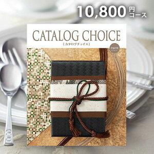 カタログギフト カタログチョイス オーガンジー 10800円コース 内祝い お返し 出産内祝い 結婚内祝い 引き出物 出産祝い 結婚祝い 快気祝い プレゼント 祝い