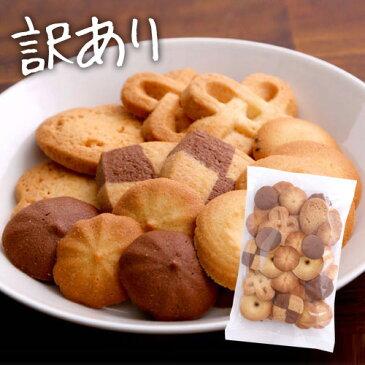 お菓子工房の手作り 訳あり プレミアム無選別クッキー 割れクッキー 1袋 130g 食品 食べ物【のし・包装不可】