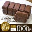 【お試し スイーツ 送料無料】北海道産牛乳 クーベルショコラ 1個 チョコレート ガトーショコラ【のし・包装不可】