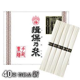【送料無料】揖保の糸 そうめん 揖保乃糸 特級品 黒帯 2kg(50g×40束) 紙箱 ギフト(k-s) 食品 食べ物