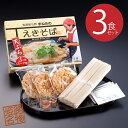 姫路駅名物 まねきのえきそば お土産 乾麺 三人前セット 駅そば 姫路 食品 食べ物 8%