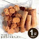 訳あり お菓子 スイーツ クッキー 神戸の老舗お菓子屋さん 手作りパイ&クッキー 300g×1袋 無選別クッキー お試し スイーツ 割れクッキー 食品 食べ物【のし・包装不可】
