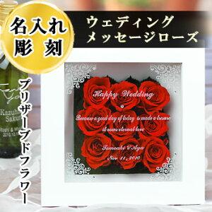 【結婚祝い ブライダル】ゴージャスで情熱的なウエディングギフト♪【名入れ彫刻】 絵画のよ...