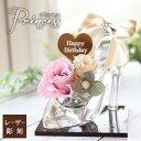 【Princess-プリンセス- ガラスの靴 】 プロポーズ プリザーブドフラワー バラ 枯れない 結婚記念日 プレゼント 妻 一年目 シンデレラ 誕生日 女友達 友人 女性 記念日 結婚祝い 真珠婚式 パール 成人式 成人祝い 20代 30代 花