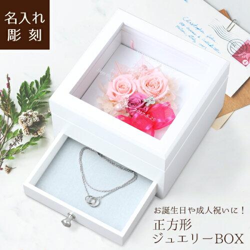 お誕生日のお祝いに!木製ジュエリーボックス プリザーブドフラワーBOX 20代プレ...