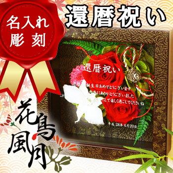豪華な和風の赤いお花!プリザーブドフラワー還暦祝いに♪/米寿/喜寿...