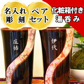 メッセージ彫刻名入れ彫刻湯呑み嘉桜ペアセット