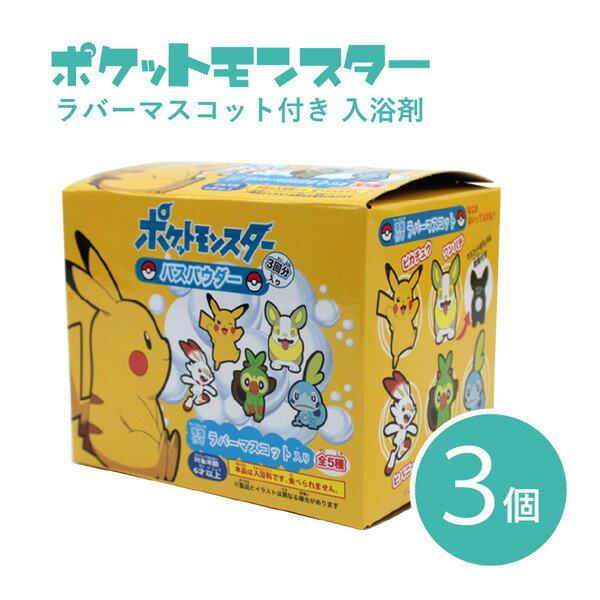 おふろ・バス用品, 入浴剤・沐浴剤 3 PM-3021-03