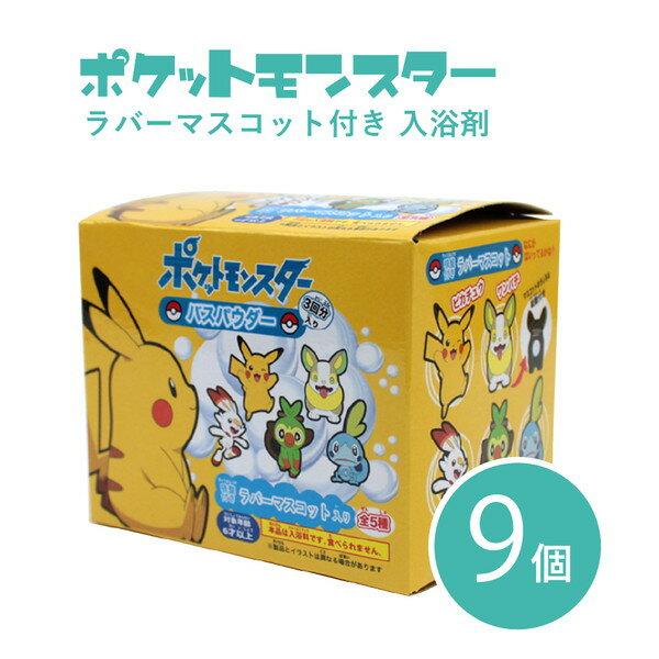 おふろ・バス用品, 入浴剤・沐浴剤 9 PM-3021-09