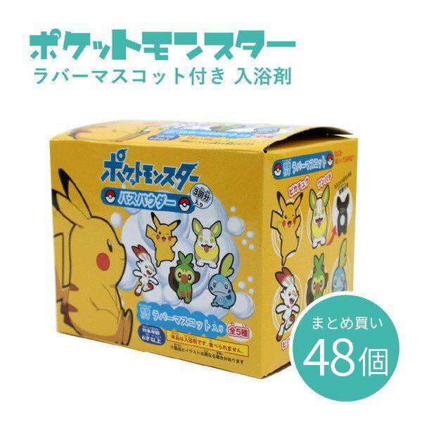 おふろ・バス用品, 入浴剤・沐浴剤 48 PM-3021
