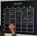 時間割 黒板 ウォールステッカー 知育 ボード 壁 学校用具 自由 勉強 チョーク付き 忘れ物 防止 キッズ 学校 小学校