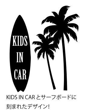 キッズインカー 車 表示ウォールステッカー 赤ちゃん キッズ 乗車 マーク ウォールステッカー サーフボード カリフォルニアスタイル ヤシ ビーチ 車ステッカー