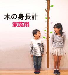家族で育てる 木の身長計ウォールステッカー メモリ変更可 木 ステッカー シール 壁 安全 身長計 ウォールステッカー 出産祝い プレゼント 大人数用