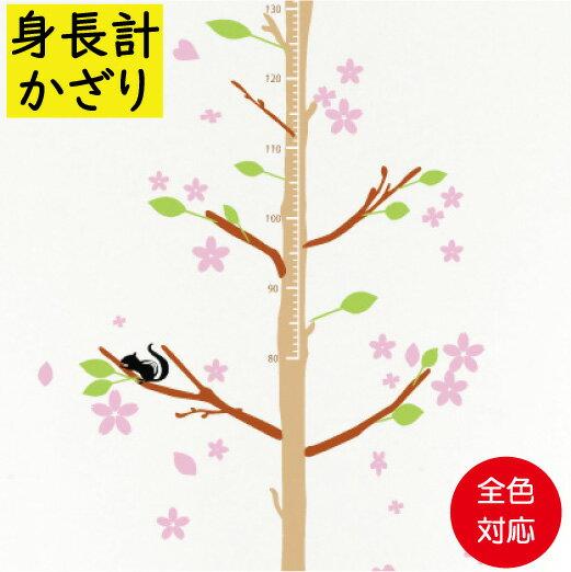 木の身長計デコレーションステッカー 枝と花の飾りが新登場!デコブランチ デコフラワー ウォールステッカー