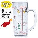 【送料無料】 新アルコール摂取適量 ジョッキ | おもしろ食