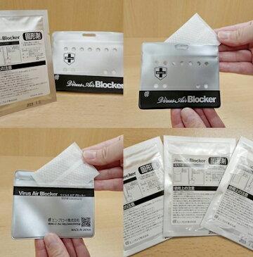 【3個セット、4/20出荷】空間除菌ブロッカーVAB(ストラップあり、ウイルス対策)替え可能[1個1ヵ月半有効]