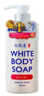 アルブチン配合の『白肌屋ホワイトボディソープ』はしっとりうるおう美白肌へ導くボディソープ