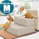 1年保証 犬 階段 ステップ ペット用 階段 2段 ドッグステップ Mサイズ 幅40cm PVC レ ...