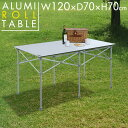 〈1年保証〉ロールテーブル レジャーテーブル 折りたたみ アルミ FI...