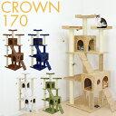 1年保証 キャットツリー 据え置き スリム 高さ 170cm 幅 55cm ハウス付き 猫タワー シニア 運動不足 猫...