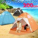 1年保証 テント 2-4人用 ワンタッチ ワンタッチテント ポップアップテント 200cm 2人 3
