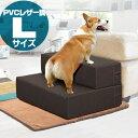 1年保証 犬 階段 ステップ ペット用 階段 2段 ドッグステップ Lサイズ 幅50cm PVC レ ...