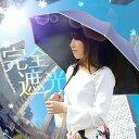 〈1年保証〉日傘 完全遮光 100% 遮光 UVカット 遮熱 晴雨兼用 軽量 UPF50+ UVカット率99.9% 親骨50cm 超撥水 傘 雨具 紫外線対策 シンプル おしゃれ フリル 無地 男性 女性 婦人 メンズ レディース[送料無料]