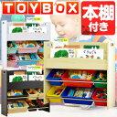 1年保証 おもちゃ 収納 ラック 棚 おもちゃ箱 絵本棚 絵本ラック 幅 86.5cm おもちゃ収納 ...