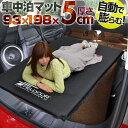 1年保証 車中泊マット 厚さ 5cm Mサイズ 幅93cm ...